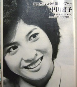 中田喜子young