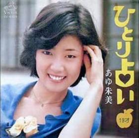 戸田恵子ayushum