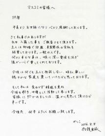 加護亜依報告文書goji