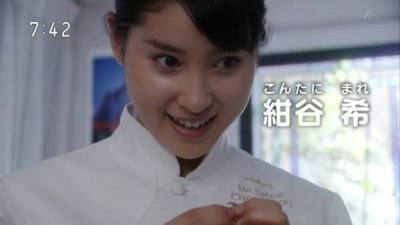 土屋太鳳marein4