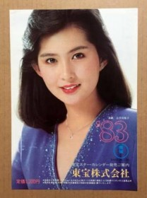 古手川祐子若い頃の画像3