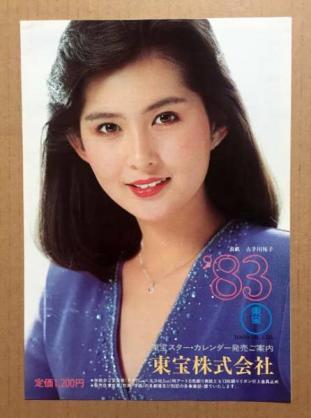 古手川祐子の画像 p1_4