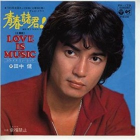 田中健若い頃の画像3