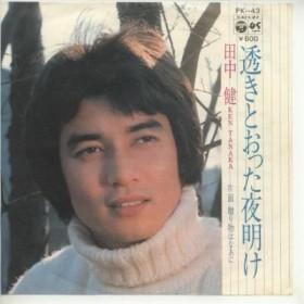 田中健若い頃の画像pic