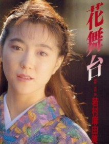 若村麻由美wakikoro